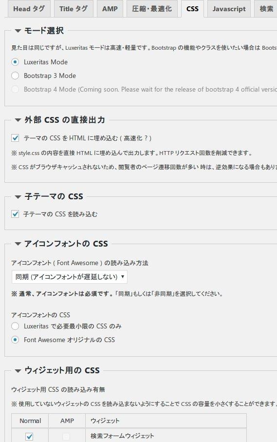 ルクセリタス高速化設定 CSSの項目