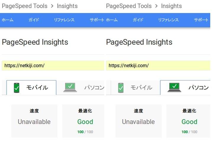 ルクセリタス高速化設定後のPageSpeed Insightsの結果