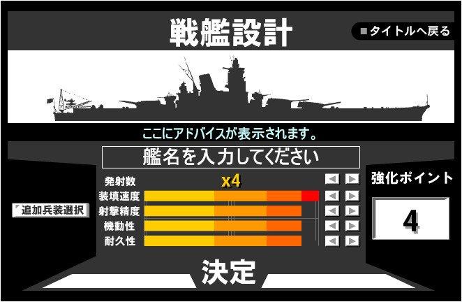艦砲射撃戦艦設計