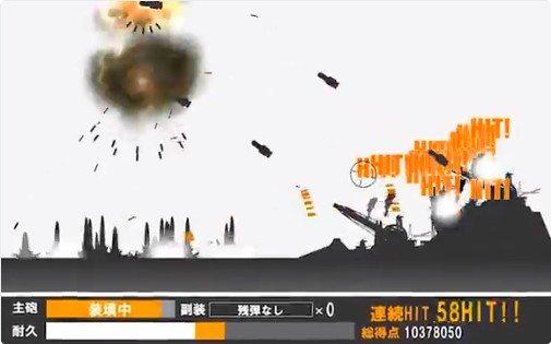 艦砲射撃戦闘1