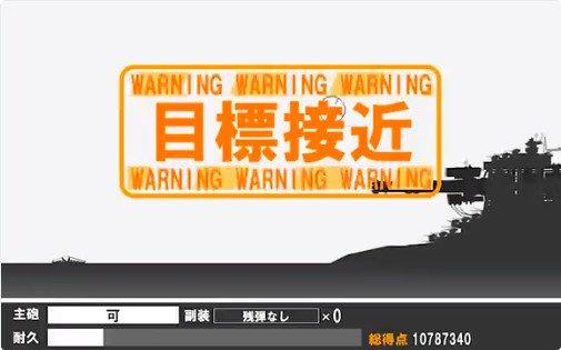 艦砲射撃戦闘2