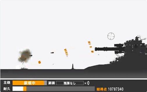 艦砲射撃戦闘3