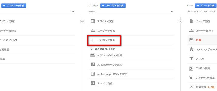 Google Analytics設定画像1