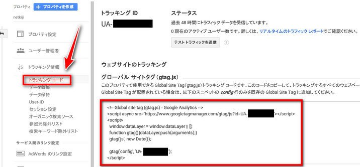 Google Analytics設定画像2