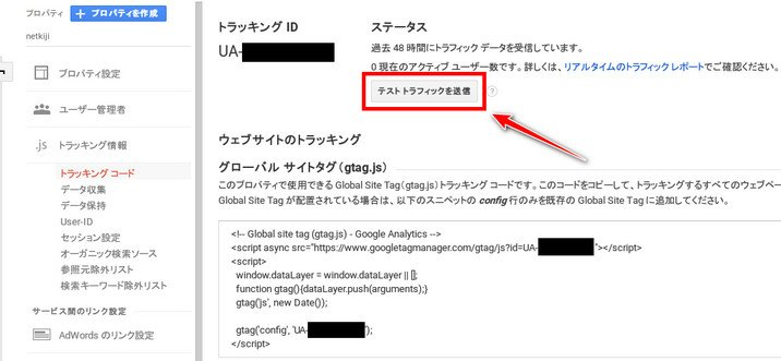 Google Analytics設定画像3