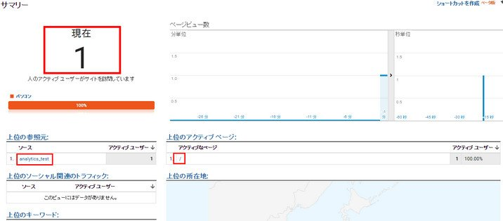 Google Analytics設定画像4