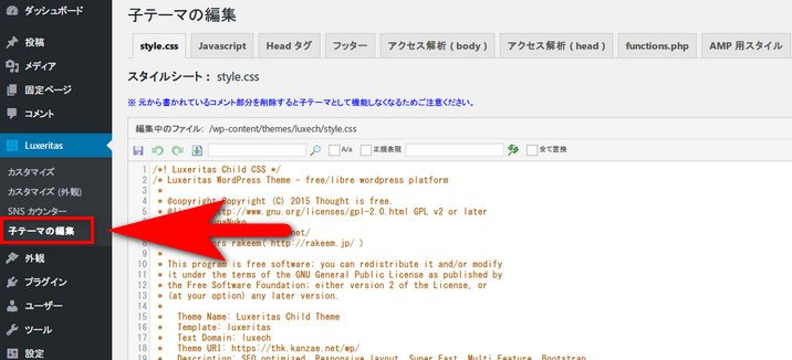 Luxeritas Google Analytics設定画像1