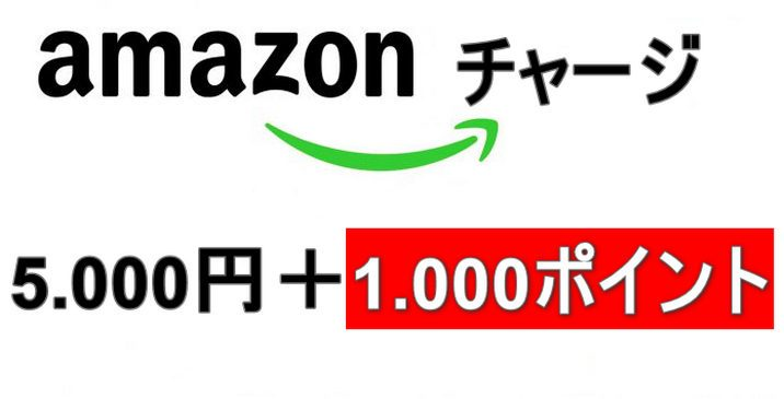 Amazonチャージ 1000ポイントキャンペーン