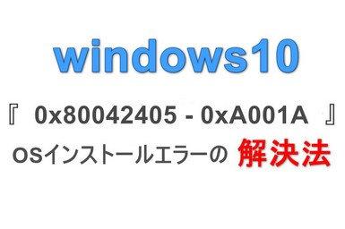 0x80042405」 windows10 USB利用時のOSインストールエラーの解決