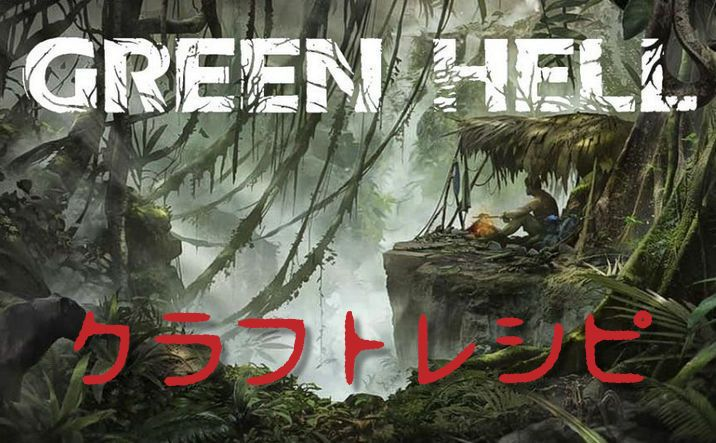 green hell 攻略