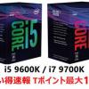 第9世代Coreiシリーズ(i7 9700K / i5 9600K)お買い得速報!Tポイント最大14倍!