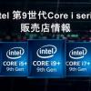 Core i9 9900K, i7 9700K, i5 9600Kが正式発表!価格と予約先を調べてみた