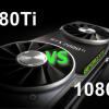 RTX 2080 Ti ベンチマークがリーク?比較ゲーム10本! 「2080Ti」vs「1080Ti」