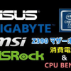 購入前に見たい! Z390マザーボード10枚 「消費電力&CPU PassMark比較」