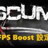 「SCUM」フレームレート変更~FPSを上げる~ゲームのボケを消す設定方法