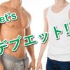 痩せ型ガリガリが悩み!元ガリが伝える体重を増やす筋トレと食事の秘訣!