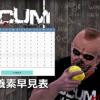「SCUM」栄養素早見表!野菜、きのこ、果物、ナッツ、缶詰などのまとめ