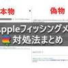 「apple id」偽Appleフィッシングメール対策!対処法まとめ![2018保存版]