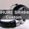 SHURE SRH940ヘッドホン ヘッドバンド改造・修理カスタム保存版