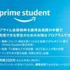 Amazon Prime Student!学生なら絶対使うべき!超お得な6か月無料体験