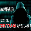 DDoS攻撃に注意!ブロガーに起きた悲劇と個人が標的の驚愕の過去事例!