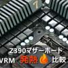 購入前に見たい!「Z390マザー温度比較」VRMの発熱には20度以上の差がある!?