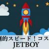 「JETBOY」wordpress格安レンタルサーバーなら断トツおすすめ!