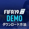 FIFA19の体験版配布開始!Origin(PC)でのダウンロード方法を解説