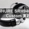 SHURE SRH940ヘッドホン ヘッドバンド改造・修理カスタム実践編