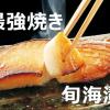 魚の粕漬け好きにはたまらない!「旬海漬」仙台ご当地グルメ紹介!