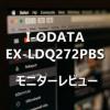 I-ODATA EX-LDQ272PBS モニターレビュー!27インチ WQHD4辺フレームレスはこれ!