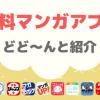「マンガアプリ」無料で使えるおすすめを一挙に紹介&この作品は見逃すな!