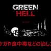 「Green Hell」ケガや食中毒などの治し方(出血、感染、毒、発疹、寄生虫など)