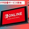 Nintendo Switch Online 9月19日正式スタート!5つの特徴と料金プラン解説!