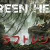 「Green Hell」クラフトレシピ情報!武器や防具の作り方一覧まとめ