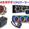 Core i9 9900Kは爆熱!?空冷&簡易水冷おすすめCPUクーラー温度比較!