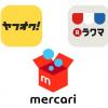 ヤフオク・メルカリ・新ラクマ フリマアプリの手数料を徹底比較!2018版