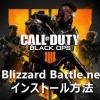 「Call of Duty: Black Ops 4 ベータPC版」 ゲームのインストール方法