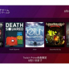 Twitch Prime 8月分 Steamゲーム無料配布!アマゾンプライム会員必見