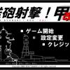 まさかの更新!Flashゲーム 「艦砲射撃!甲・改」