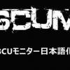 「SCUM」BCUモニターを日本語化してみた!